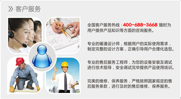 客户服务图文新.png